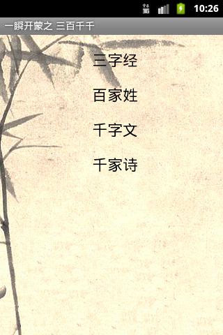 一瞬开蒙之 三百千千 三字经 百家姓 千字文 千家诗