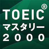 新TOEICテスト英単語・熟語マスタリー2000音声2a