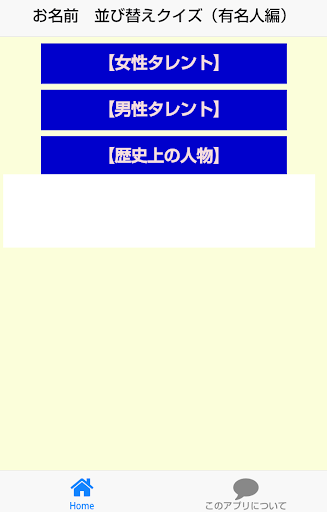 お名前 並び替えクイズ(有名人編) 玩拼字App免費 玩APPs
