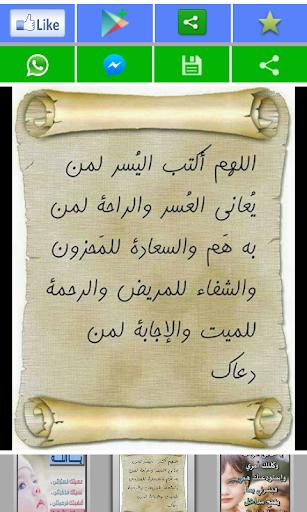 صور ادعية اسلامية رائعة