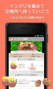 写真袋 - かんたん!写真・動画交換 - screenshot thumbnail