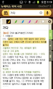 DioDict 3 KOREAN Dictionary - screenshot thumbnail