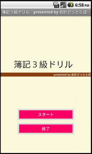 【2013年11月用】簿記3級アプリフリー改