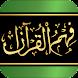 Fehm-ul-Quran (Learn in Urdu)