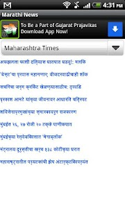 Batmya - Marathi News screenshot 3
