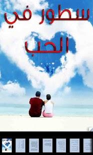 سطور في الحب