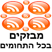 israel news rss in hebrew