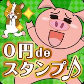 【スタンプ無料】0円deスタンプ♪有料スタンプがタダ!?