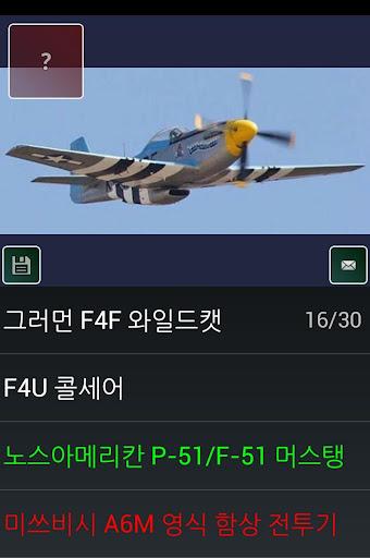 玩生活App|항공기 식별 퀴즈免費|APP試玩