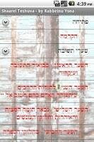 Screenshot of Jewish Books - Shaarei Teshuva