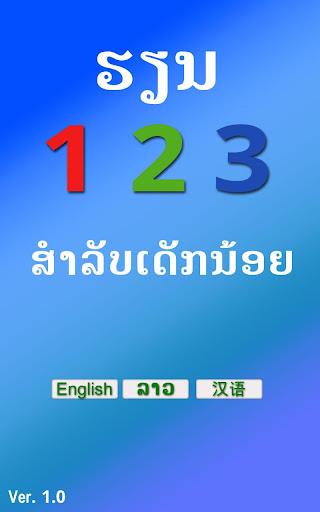 Lao 123