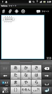 突然の死プラグイン for twicca- screenshot thumbnail