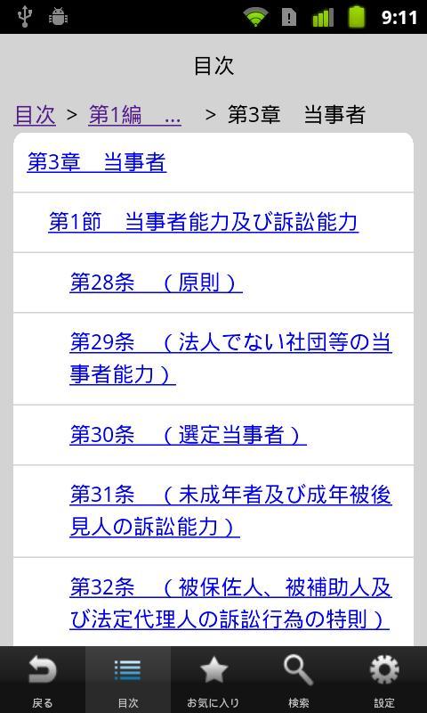 民訴法コンメ- screenshot