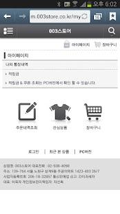 지마켓,옥션,11번가 그리고 모바일쇼핑몰-003스토어 - screenshot thumbnail