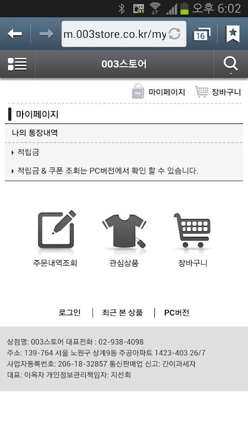 지마켓,옥션,11번가 그리고 모바일쇼핑몰-003스토어 - screenshot