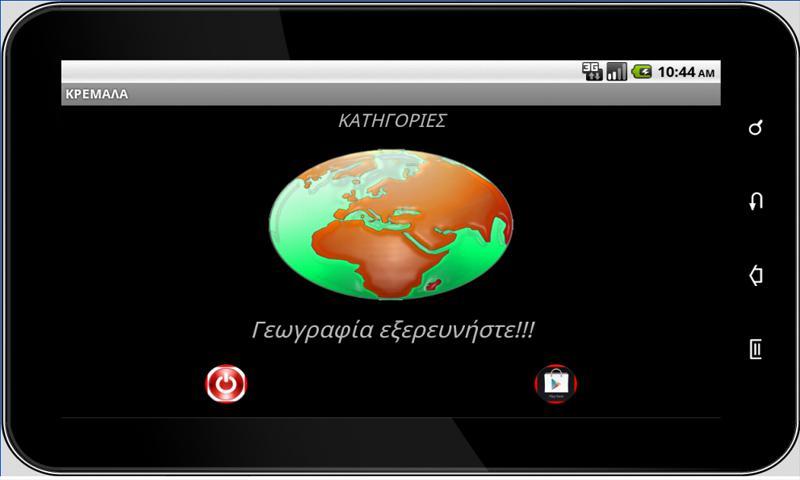 ΚΡΕΜΑΛΑ ΕΞΕΡΕΥΝΗΣΤΕ ΤΟΝ ΚΟΣΜΟ - στιγμιότυπο οθόνης
