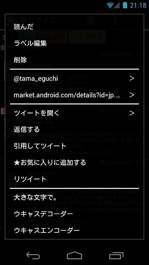 あとでよむ twiccaプラグイン- screenshot