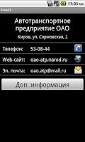 Screenshot of itel43