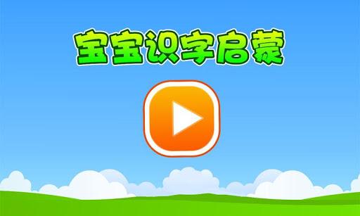 宝宝识字启蒙-宝宝早教
