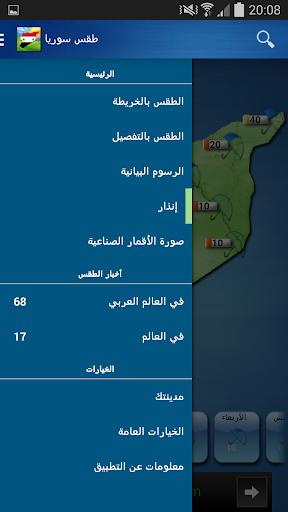 Syria Weather - Arabic 9.0.92 screenshots 7