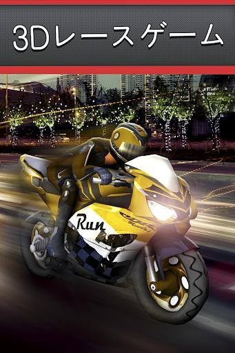 スーパーバイクレースゲーム - 偉大なバイクロードレース