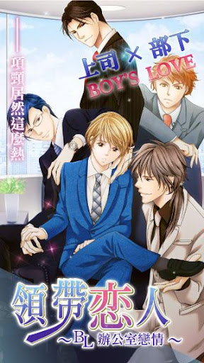 領帶戀人【Office Boys Love】【BL】