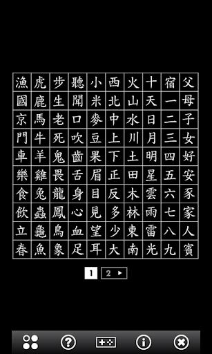 日漢字典app android - 癮科技App