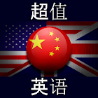 超值英语 icon