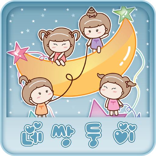 NK 카톡_네쌍둥이_sweet dream 카톡테마 娛樂 App LOGO-APP試玩
