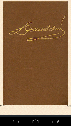 Идиот роман Ф.М. Достоевский