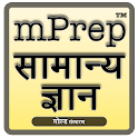 mPrep सामान्य ज्ञान (गोल्ड) icon
