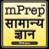 mPrep सामान्य ज्ञान (गोल्ड)