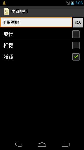 [iPhone/iPad JB] 免拉滑桿,輕鬆解除螢幕鎖定 - Move2Unlock | 硬是要學