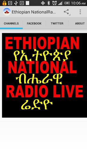 ETHIOPIAN NATIONAL RADIO LIVE