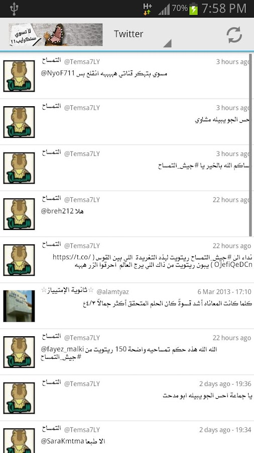 التمساح - screenshot