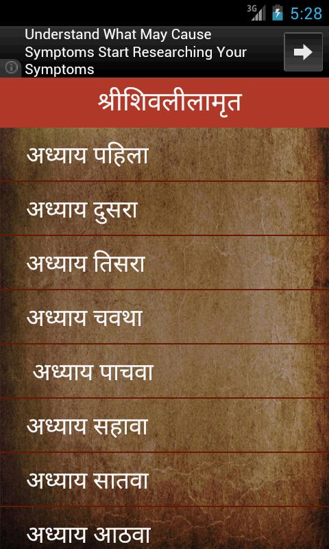 Shivcharitra in marathi audio download. Trucker 2 download.