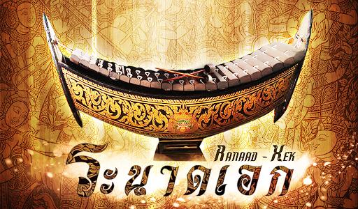 แอประนาดเอก Ranaad-Xek Lite