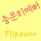 AaPrettyEnough Korean Flipfont icon