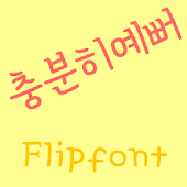 AaPrettyEnough™ Korean Flipfon