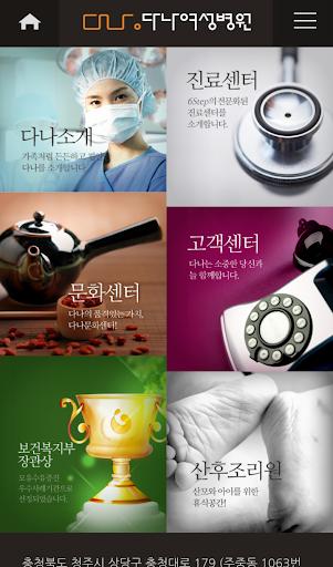 다나여성병원 모바일웹