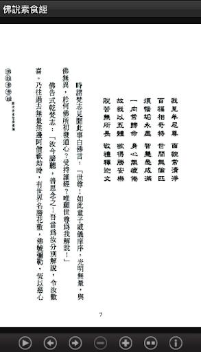 玩教育App|佛說素食經 (S01-007 中華印經協會.台灣生命電視台)免費|APP試玩