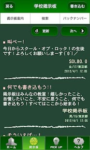玩娛樂App|SCHOOL OF LOCK!免費|APP試玩
