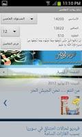 Screenshot of سلم رواتب المعلمين