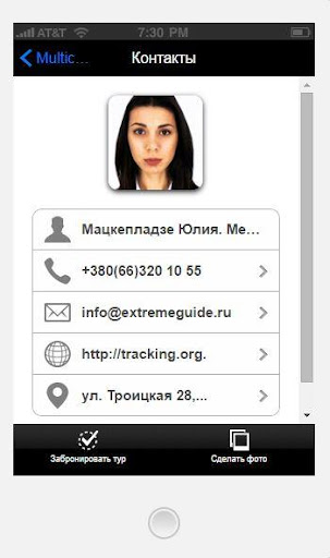 【免費旅遊App】ExtremeGuide-APP點子