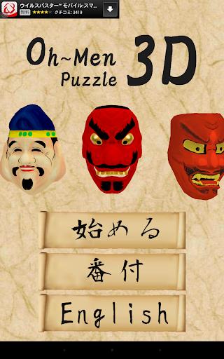 Oh-Men Puzzle 3D
