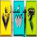 برنامج حسن للصف الرابع icon