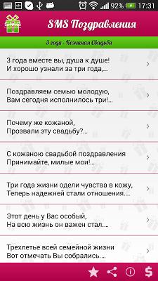 SMS Поздравления - screenshot