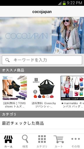 格安ファッション通販 coco japan