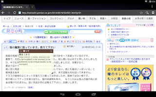 Screenshot of Popup Japanese Dictionary