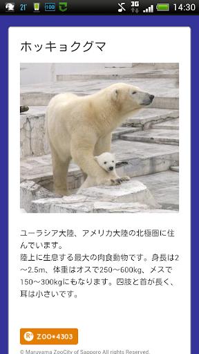 免費娛樂App さっぽろ円山動物園 阿達玩APP